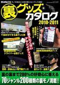 裏グッズカタログ 2010-2011