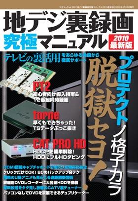 地デジ裏録画 究極マニュアル2010最新版