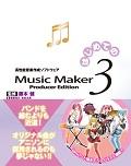 はじめてのMusic Maker 3