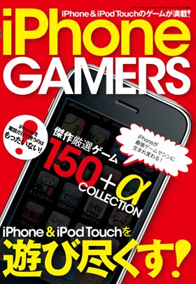 iPhone GAMERS