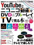 YouTubeとニコニコ動画をDVD&ブルーレイにしてTVで見る本