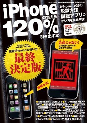 iPhoneの実力を120%引き出す本