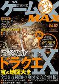 ゲームやりこみMAX vol.02