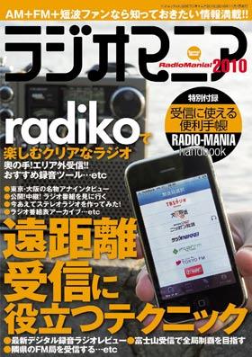 ラジオマニア2010