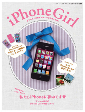 iPhone Girl