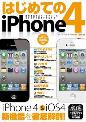 はじめてのiPhone 4