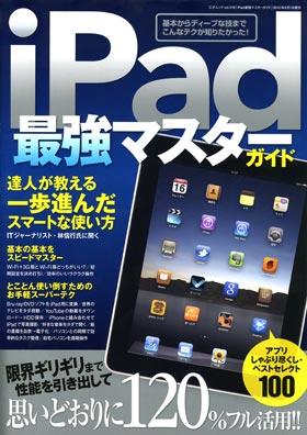 iPad最強マスターガイド