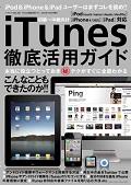 iTunes徹底活用ガイド