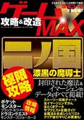 ゲーム攻略&改造MAX