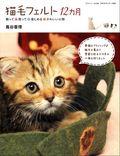猫毛フェルト12カ月