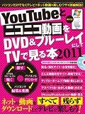YouTubeとニコニコ動画をDVD&ブルーレイにしてTVで見る本 2011