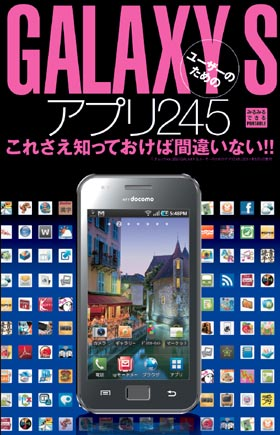 GALAXY Sユーザーのためのアプリ245