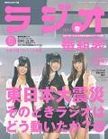 ラジオ番組表 2011年春号