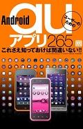 Android auユーザーのためのアプリ265