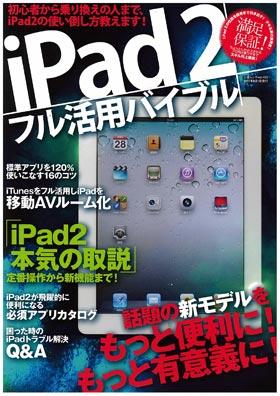 iPad2 フル活用バイブル