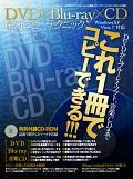 DVD×Blu-ray×CD 最新コピーテクニック