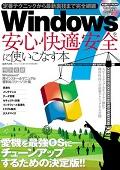 Windows7を安心・快適・安全に使いこなす本