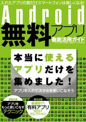 Android無料アプリ 徹底活用ガイド