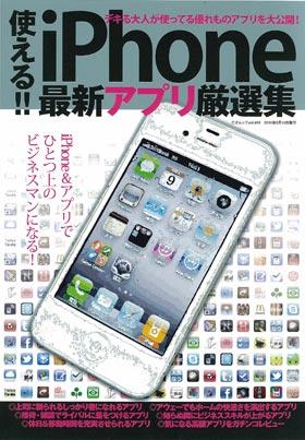 使える!! iPhone最新アプリ厳選集