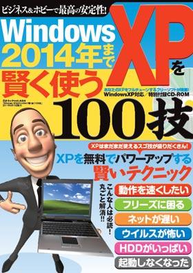 Windows XPを2014年まで賢く使う100技