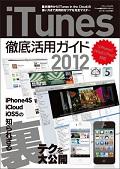 iTunes 徹底活用ガイド 2012