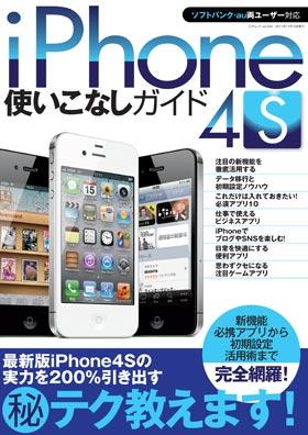 iPhone 4S 使いこなしガイド