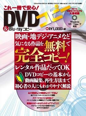これ一冊で安心! DVDコピー&Blu-rayコピー