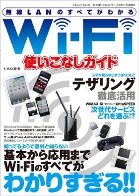 Wi-Fi使いこなしガイド