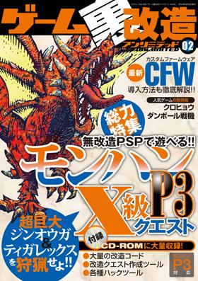 ゲーム裏改造アンリミテッド Vol.02