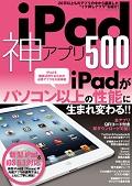 iPad 神アプリ500