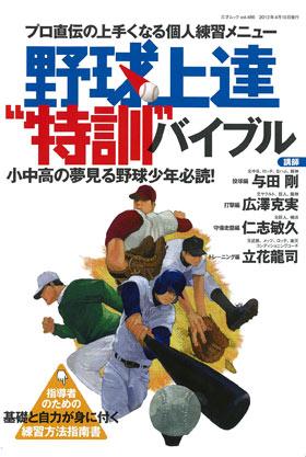 """野球上達""""特訓""""バイブル"""