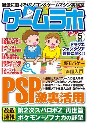 ゲームラボ 2012年5月号