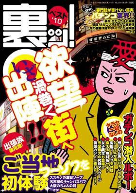 裏ッ!ベスト 2010