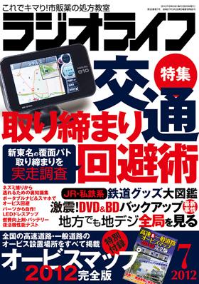 ラジオライフ20012年7月号
