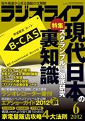 ラジオライフ 2012年6月号