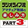 ラジオライフ流 アマチュア無線の楽しみ方 PART3