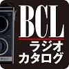 BCLラジオカタログ