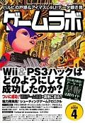 ゲームラボ 2008年4月号
