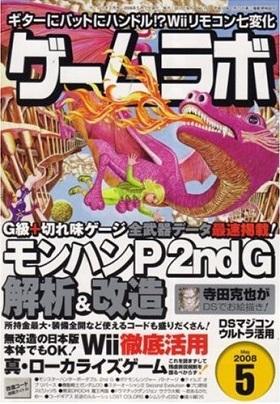 ゲームラボ 2008年5月号