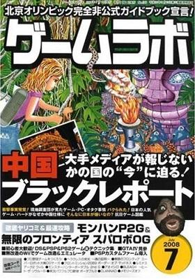 ゲームラボ 2008年7月号