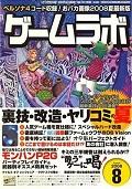 ゲームラボ 2008年8月号