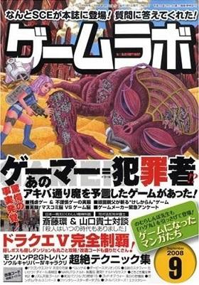 ゲームラボ 2008年9月号