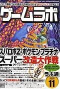 ゲームラボ 2008年11月号