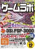 ゲームラボ 2008年12月号