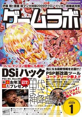 ゲームラボ 2009年1月号