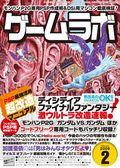 ゲームラボ 2009年2月号