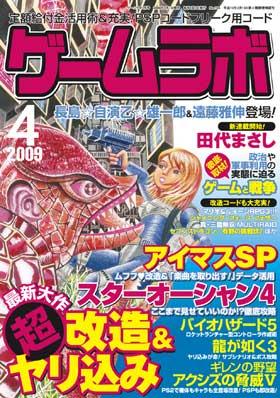 ゲームラボ 2009年4月号