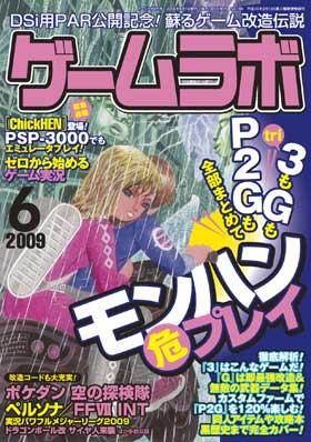 ゲームラボ 2009年6月号