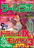 ゲームラボ 2009年9月号