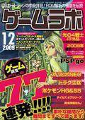 ゲームラボ 2009年12月号